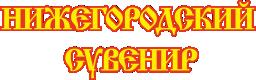 Нижегородский сувенир